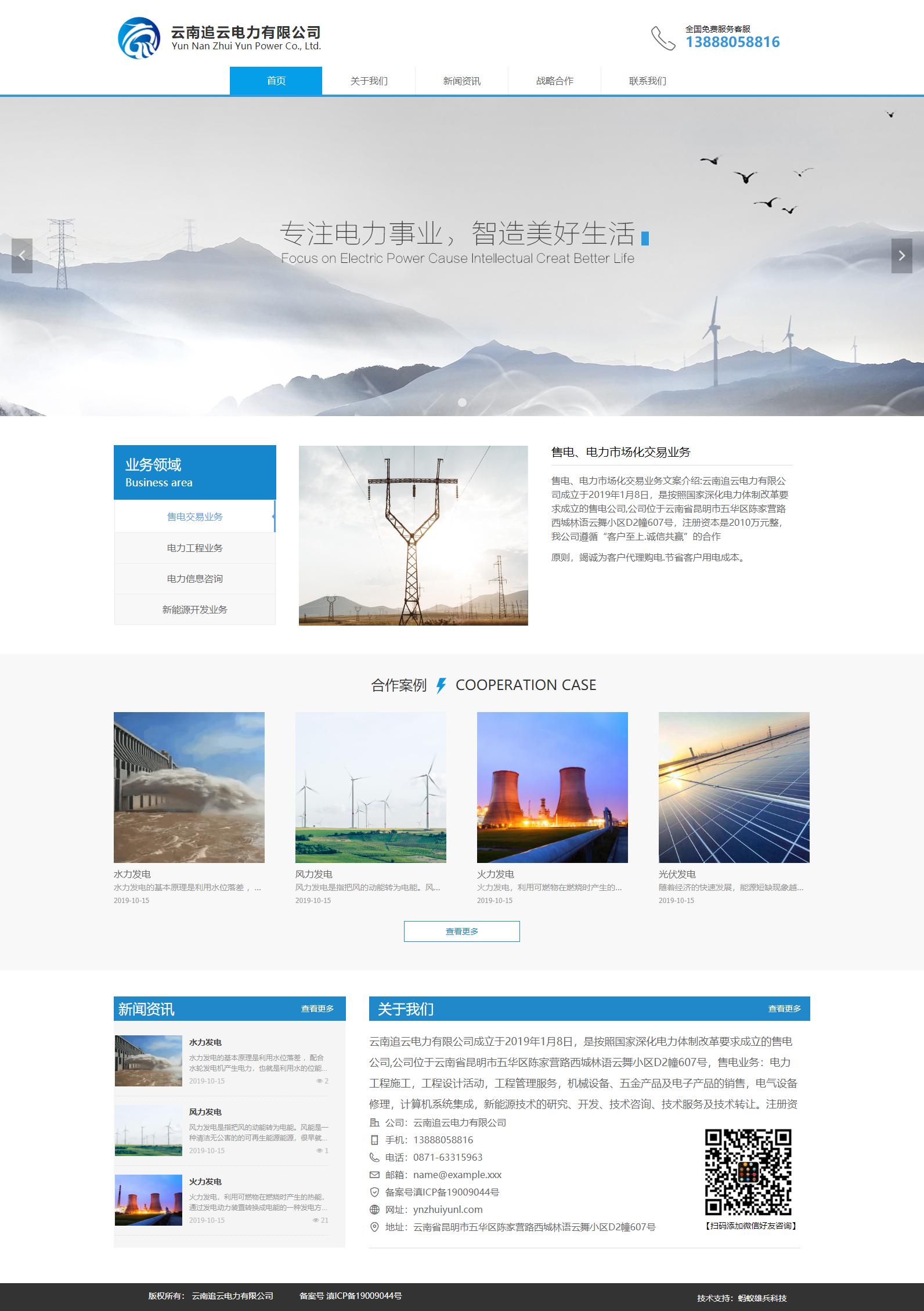 云南追云电力网站建设案例