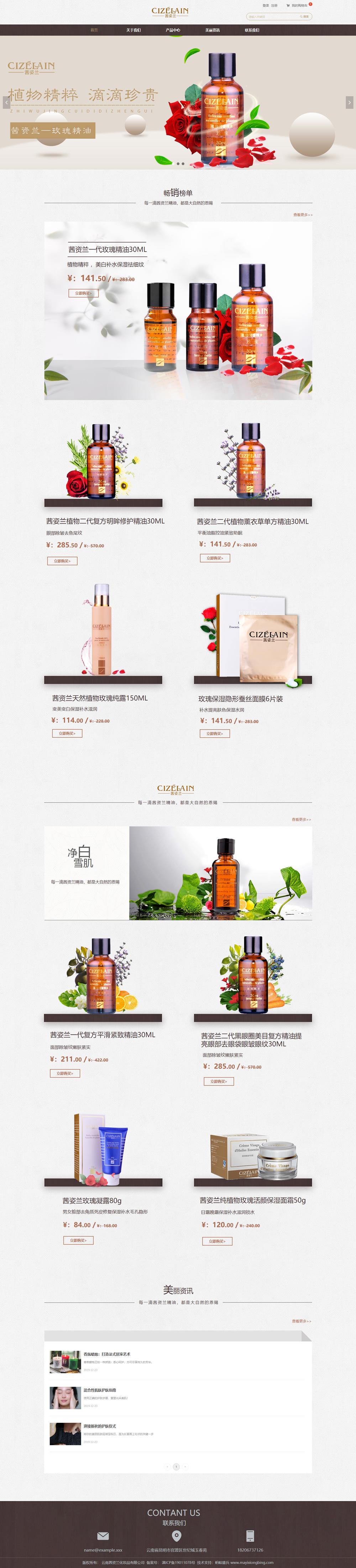 云南茜资兰化妆品网站建设案例