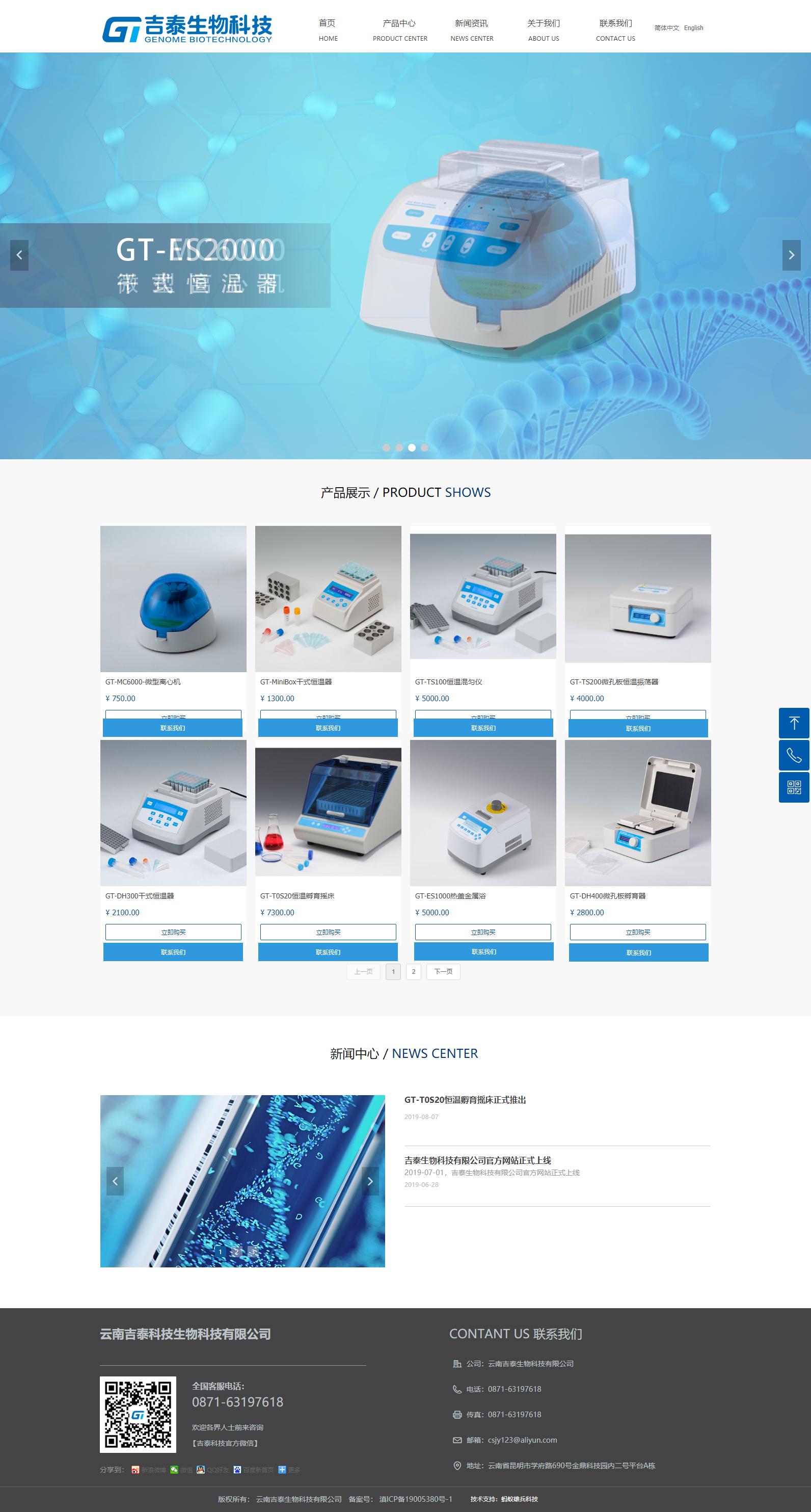 云南吉泰生物网站建设案例