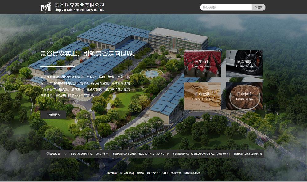 景谷民生酒业网站建设案例
