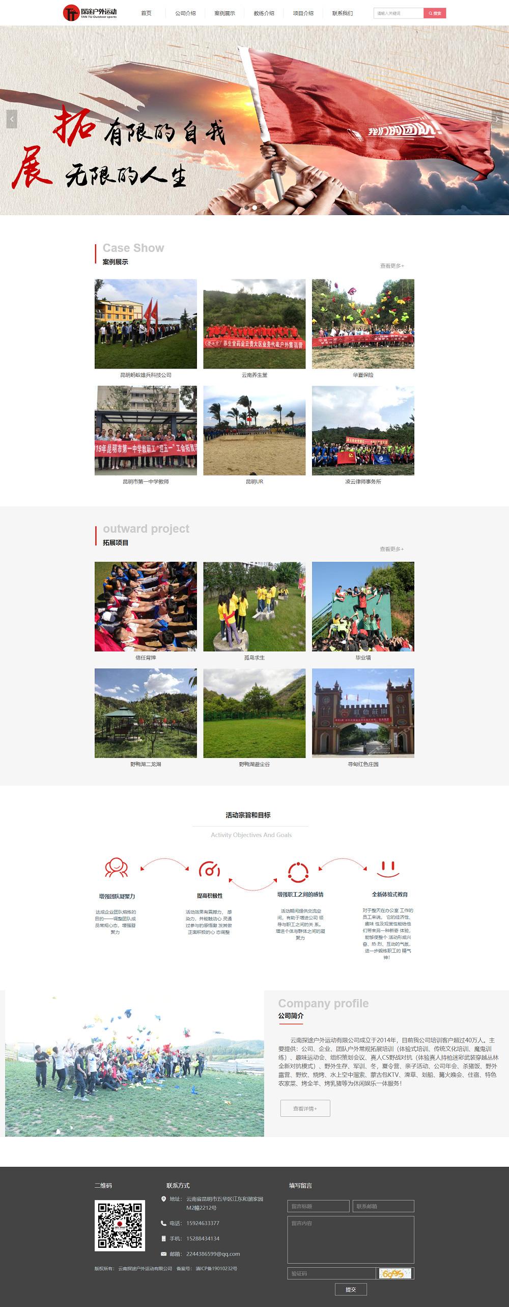 云南探途户外网站建设案例