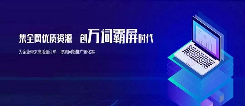 昆明網站推廣公司