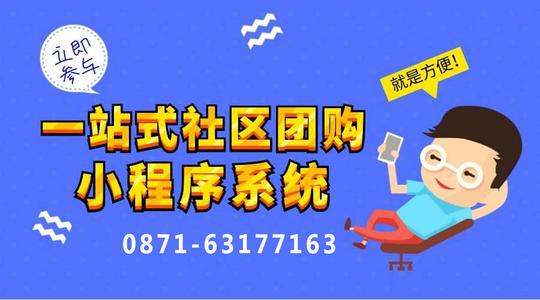 昆明微信小程序开发公司