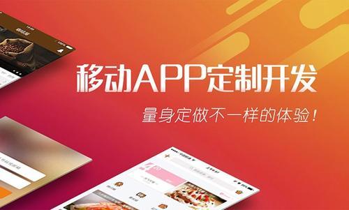 昆明APP開發公司