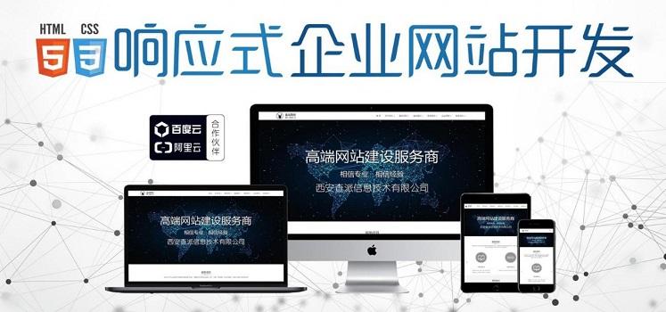 昆明網站建設公司