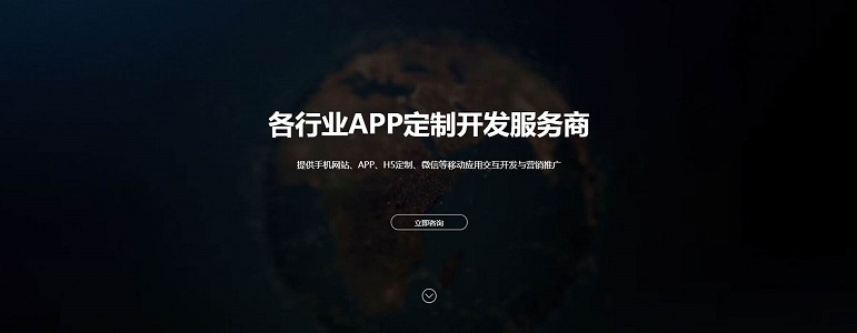 昆明APP开发