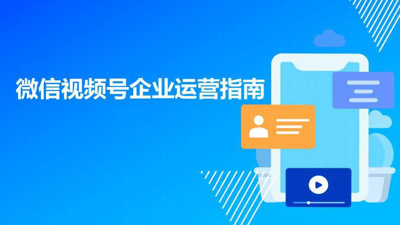 微信视频号营销优势及运营技巧