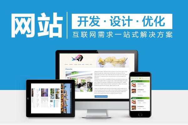 昆明专业网站建设公司做网站的优势