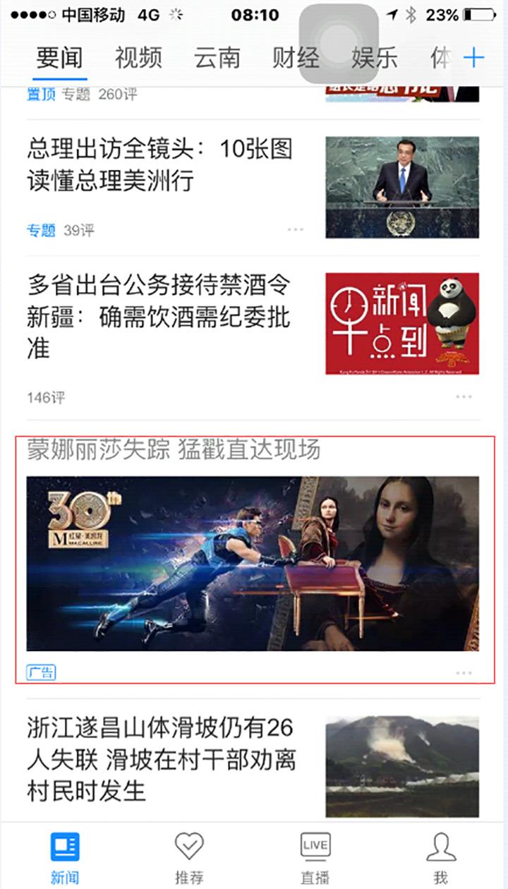紅星美凱龍(家居建材類)騰訊廣告案例