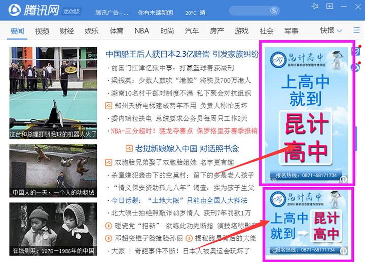 昆计高中(教育类)腾讯广告案例