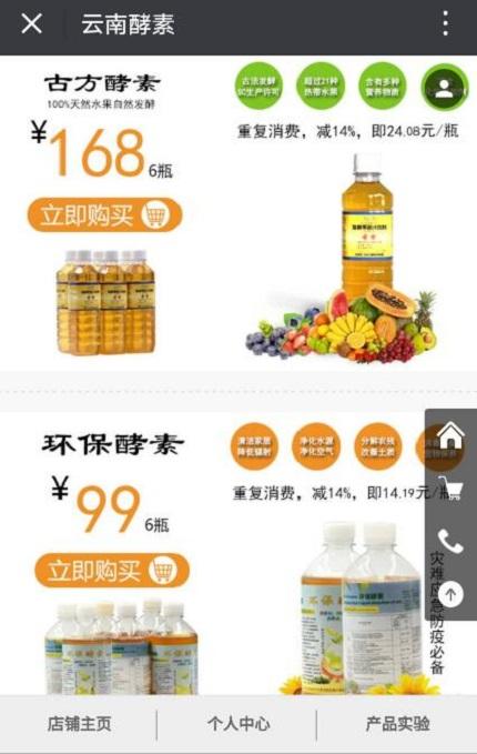 云南人本生物科技有限公司(云南酵素)微商城正式上线