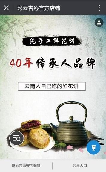 云南彩云吉沁鲜花饼微商城正式上线