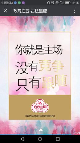 昆明吉庆玫瑰庄园管理有限公司(玫瑰庄园)微信分销商城正式上线