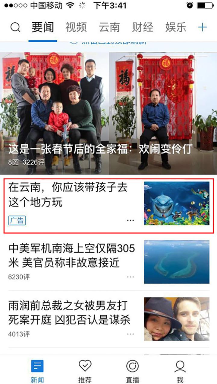 石林冰雪海洋世界(旅游景点)腾讯广告案例
