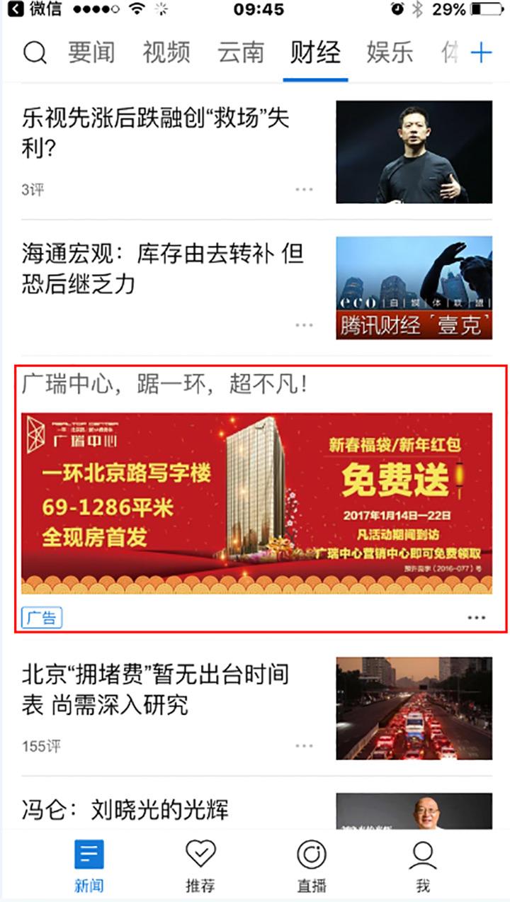 广基地产(房地产类)腾讯广告案例