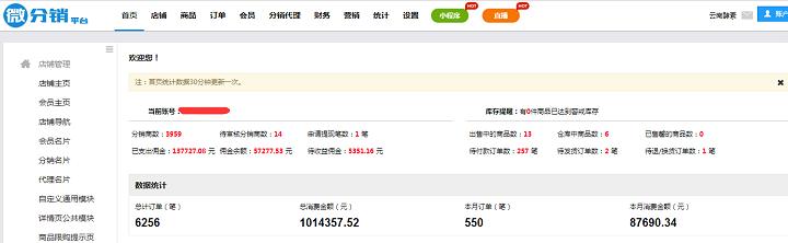云南人本生物科技有限公司微分銷平臺總銷量突破100萬!