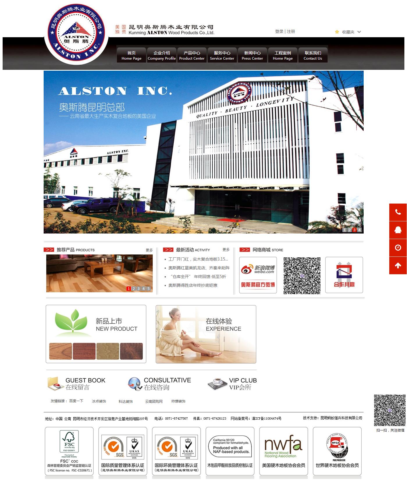 奥斯滕网站建设案例