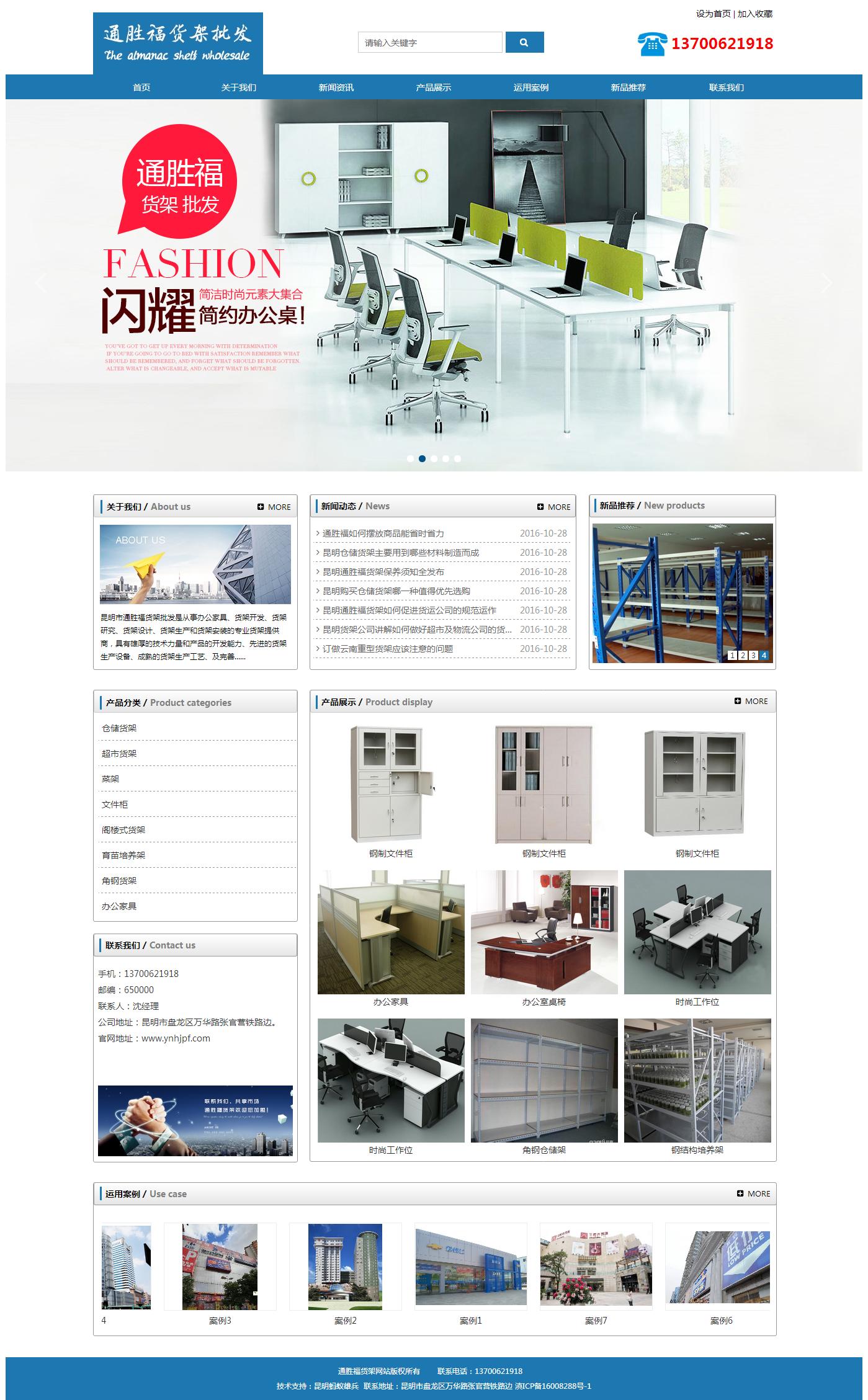 通胜福网站建设案例