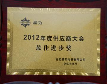 2012年度供應商大會最佳進步獎