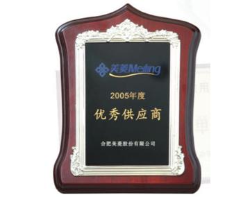 2005年度優秀供應商