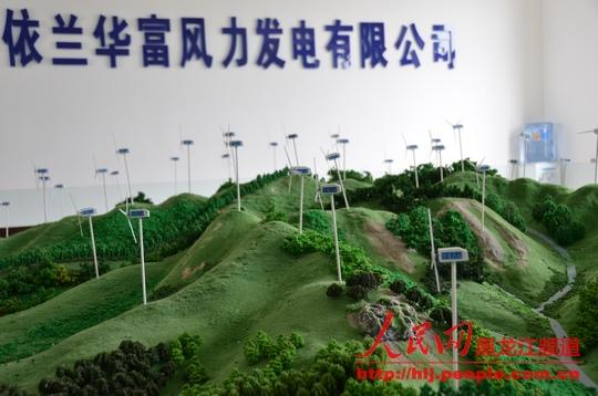 黑龙江依兰县 风电 风力发电 风电装机 风电场