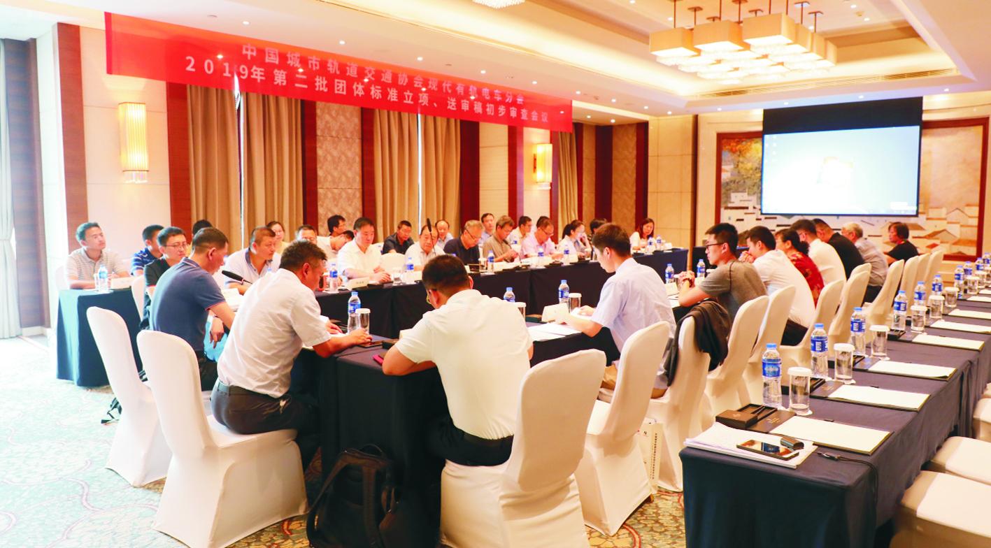 我司承办的中国城市轨道交通协会现代有轨电车分会 2019年第二批团体标准立项、送审稿初步审查会议在南昌顺利召开