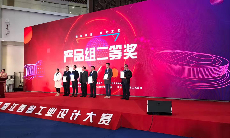 """华伍股份新产品荣获 """"第四届江西省工业设计大赛""""产品组二等奖"""