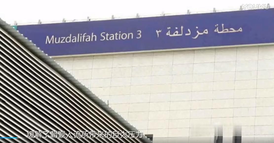 伊斯兰教徒朝圣的胜地, 中国正给他们造高铁, 再去麦加不用骑骆驼