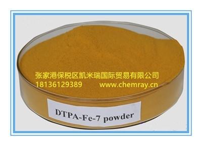 螯合铁、二乙烯三胺五乙酸铁钠(DTPA-Fe-7)