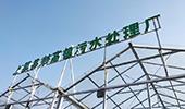 彭高镇生活污水处理站
