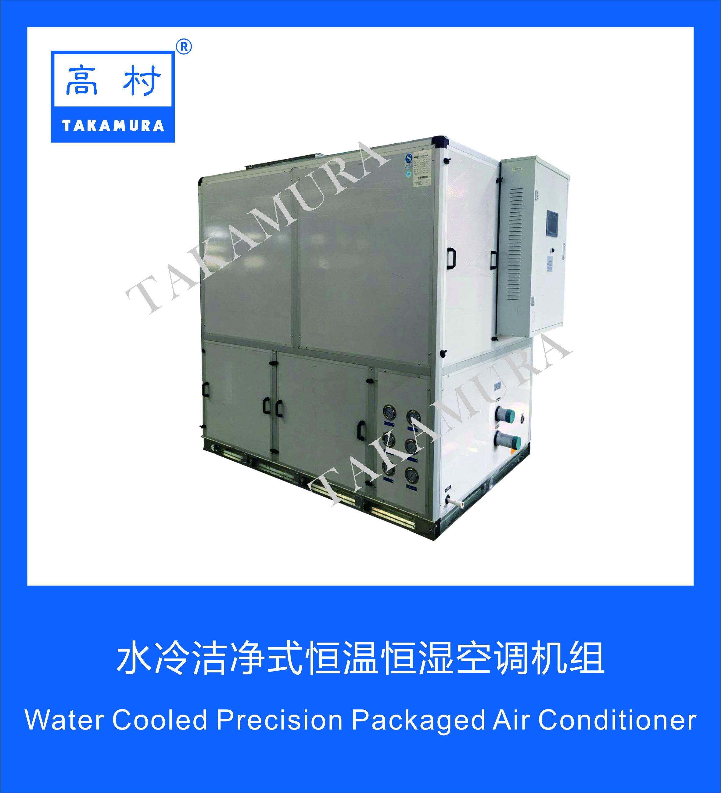 水冷洁净式恒温恒湿空调机组