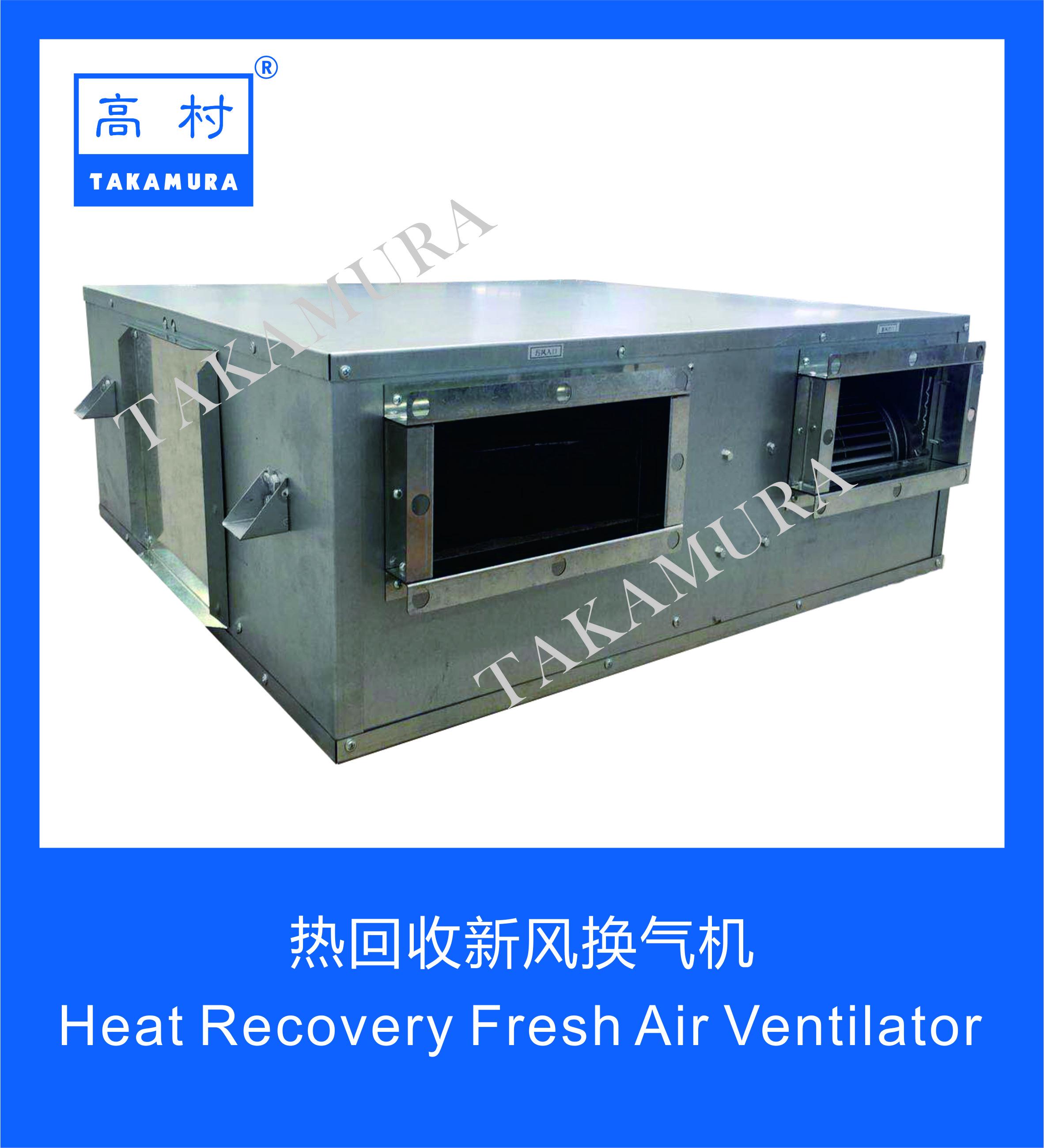 热回收新风换气机