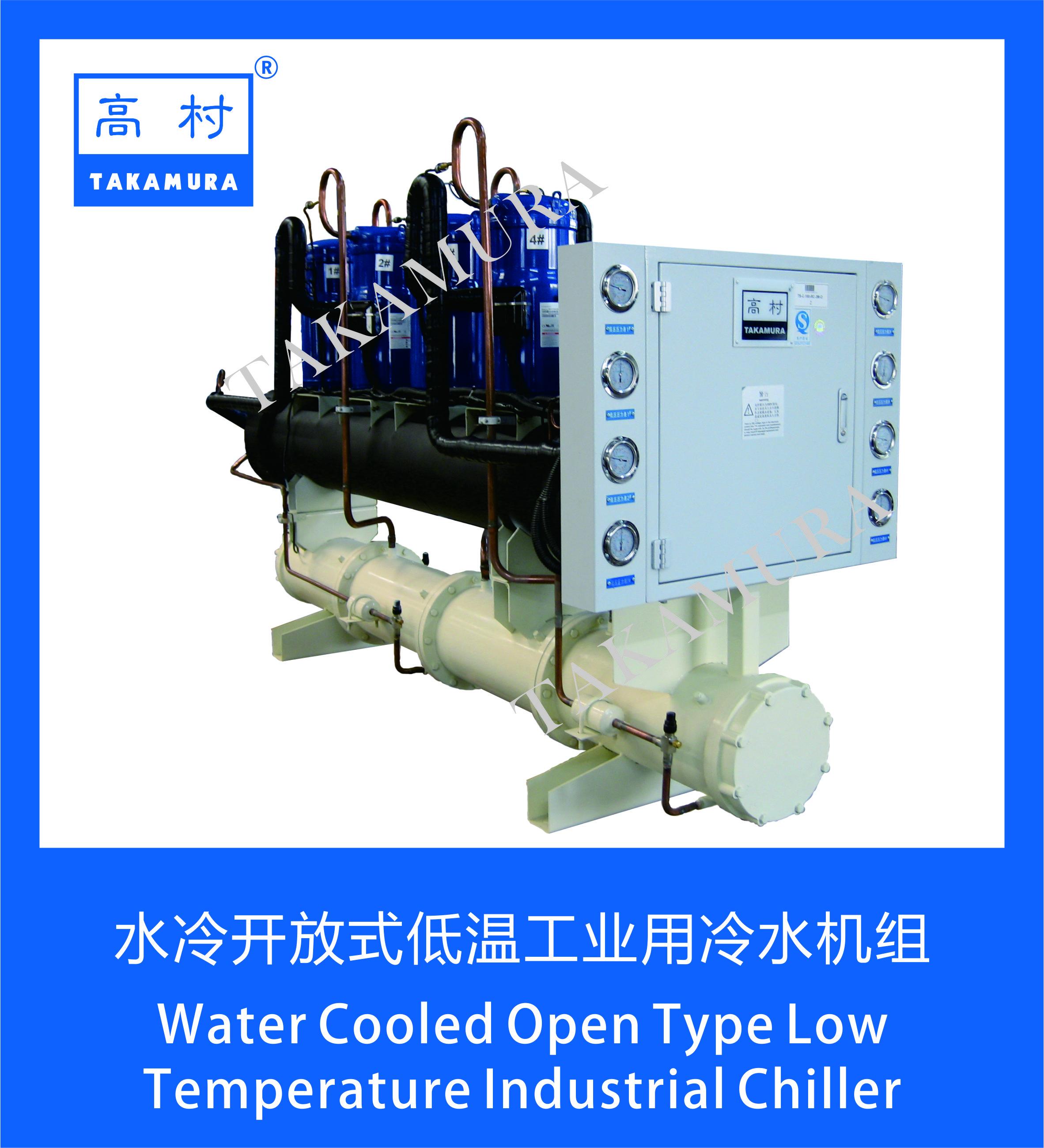 水冷开放式低温工业用冷水机组
