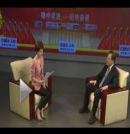 刘尚希两会访谈—中国经济网