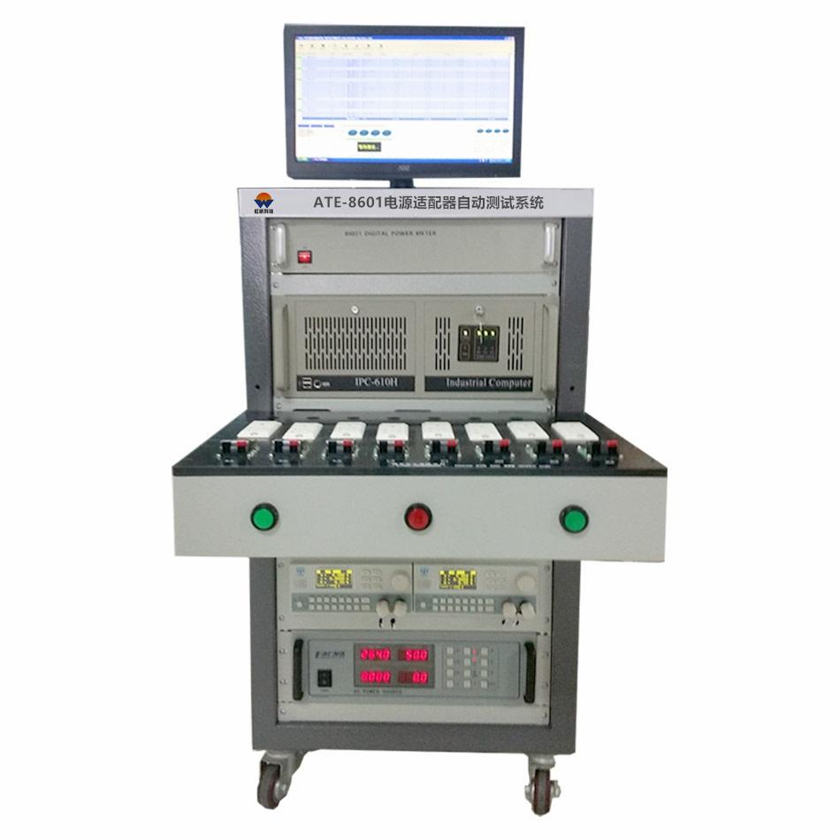 ATE-8601电源适配器自动测试系统
