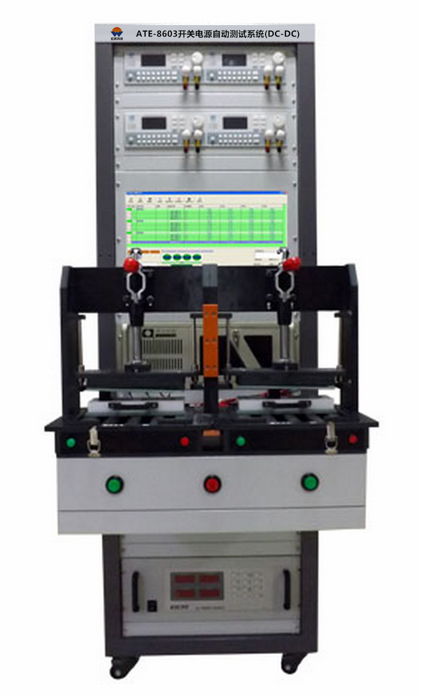 ATE-8603开关电源自动测试系统(DC-DC)