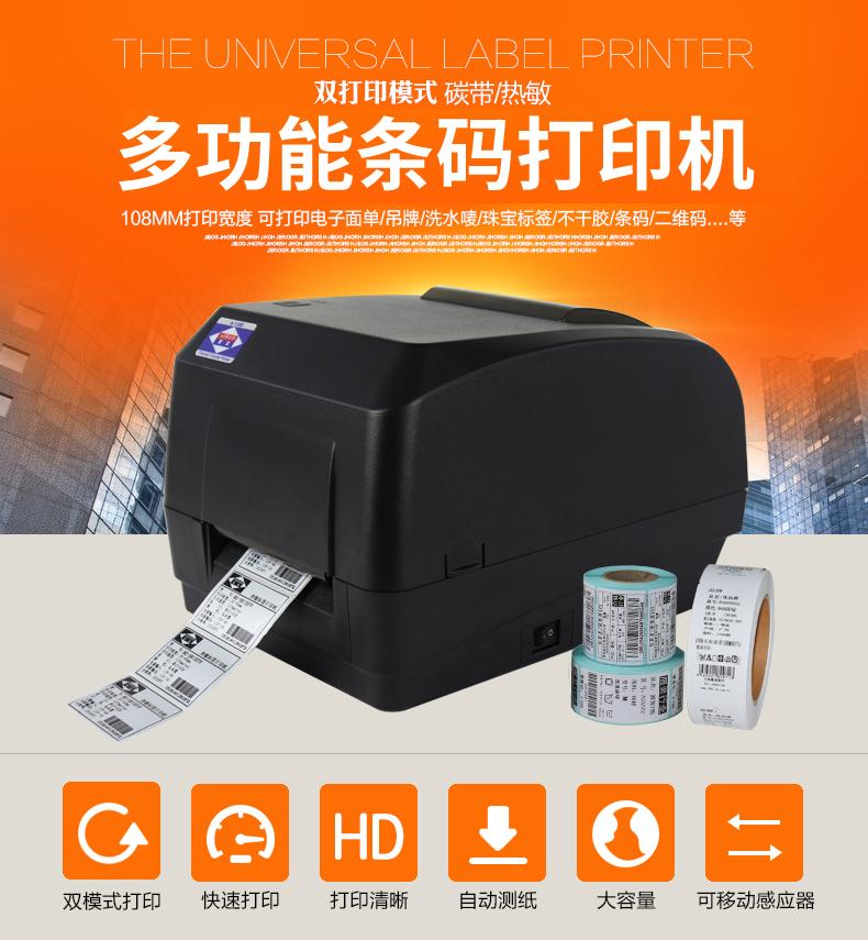 爱宝A-1180条码打印机不干胶标签机热敏快递电子面单服装价格吊牌