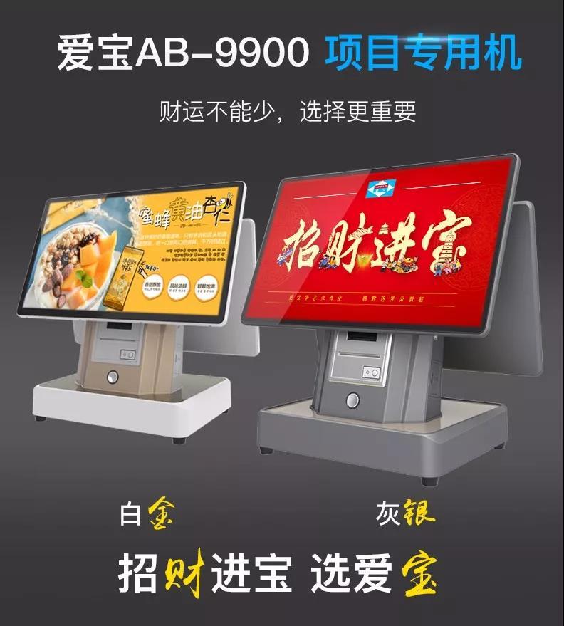 爱宝AB-9900触控收银机
