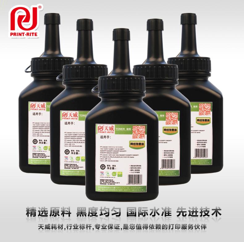 天威HP2612碳粉