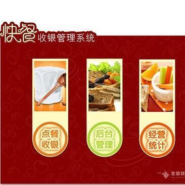 文樾快餐店软件