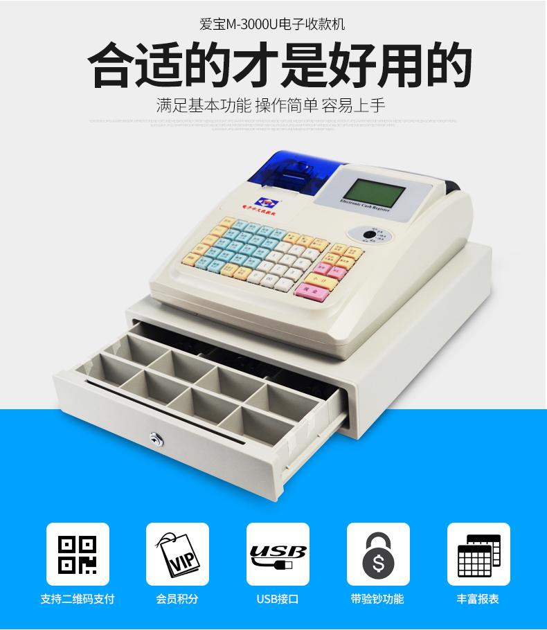 爱宝M-3000U收银机电子收款机收银一体机餐饮服装超市奶茶便利店