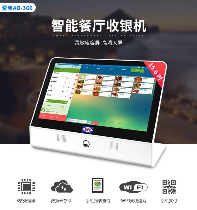 爱宝 AB-360 收银机点餐机一体机触摸屏单双屏收款机餐饮超市奶茶店点菜机