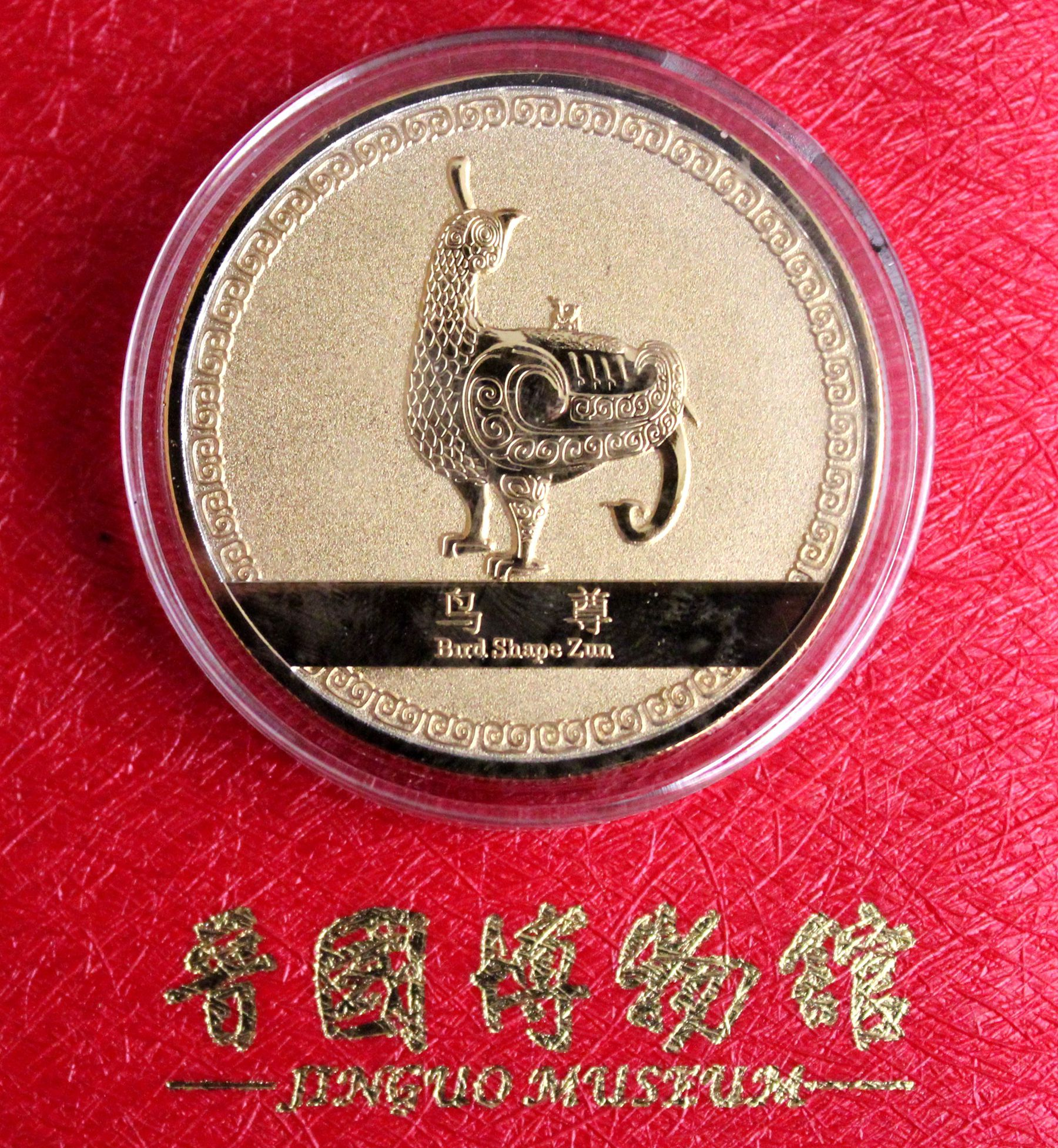 鸟尊纪念币