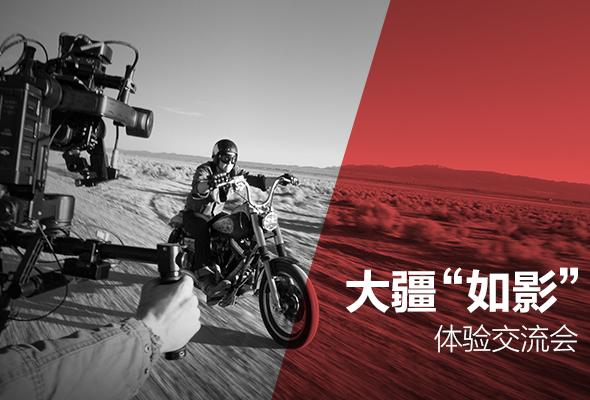 大疆新飞手训练营2015