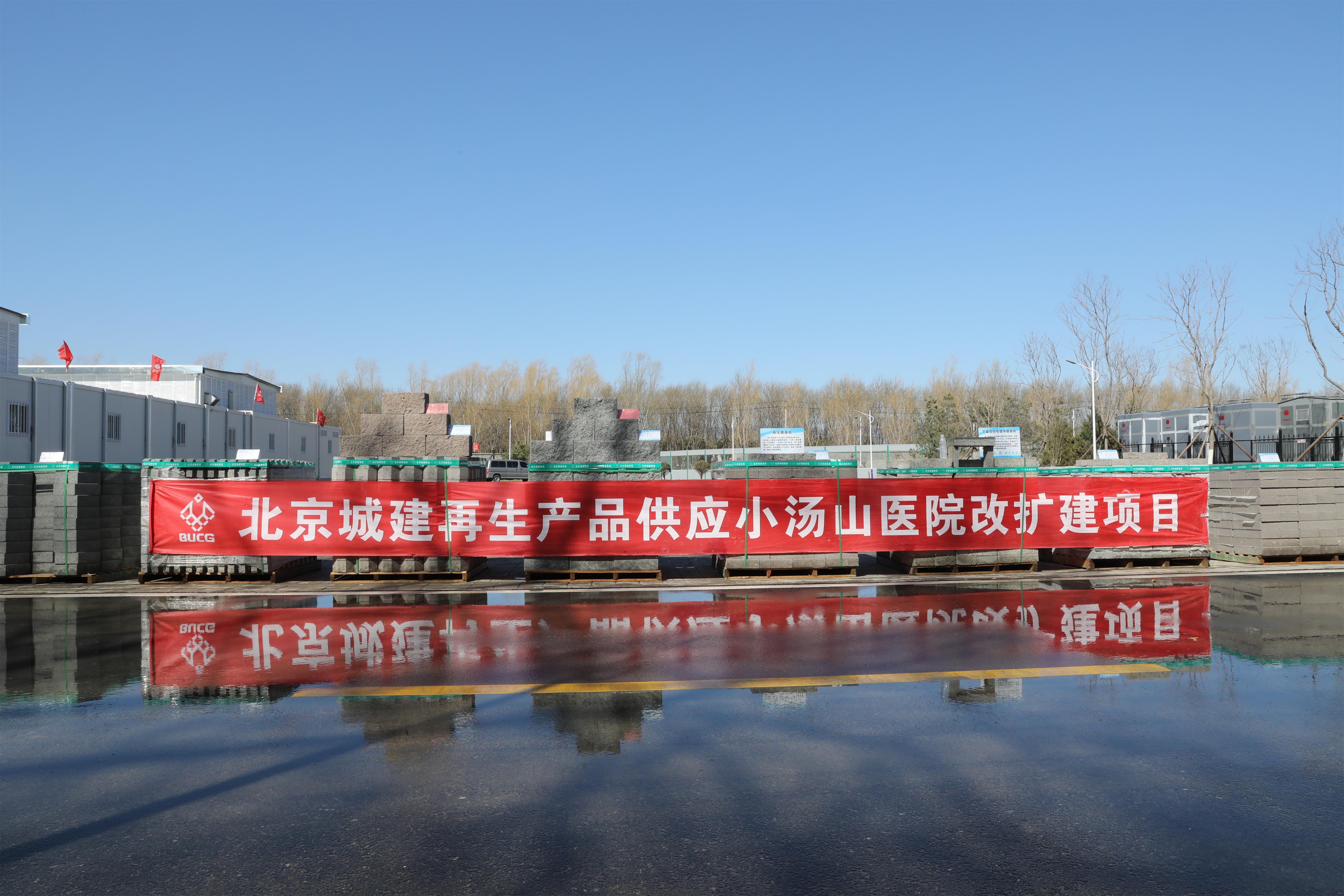 北京小汤山医院改造工程