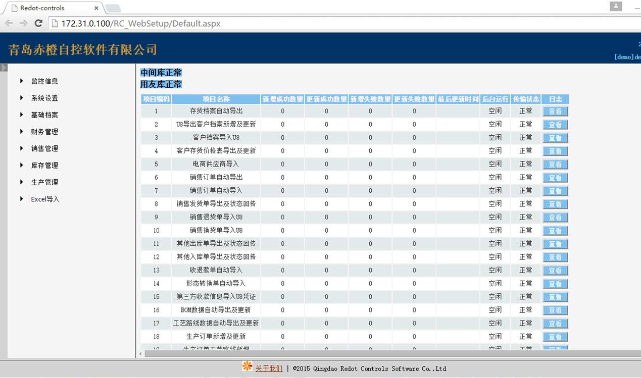 乐虎国际电子游戏官网-RC数据自动交换接口