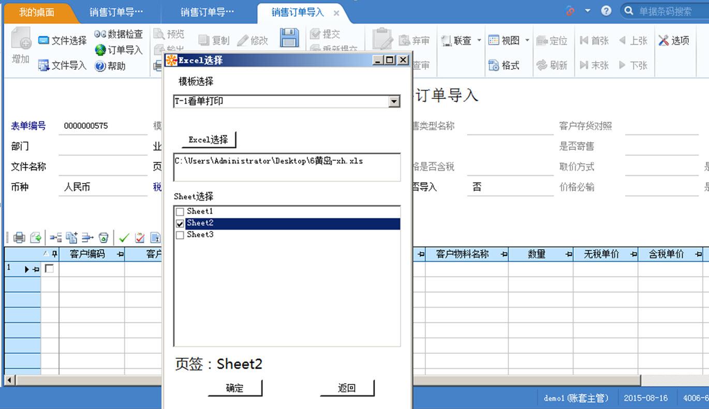 【乐虎国际官方网app】Excel导入销售订单数据