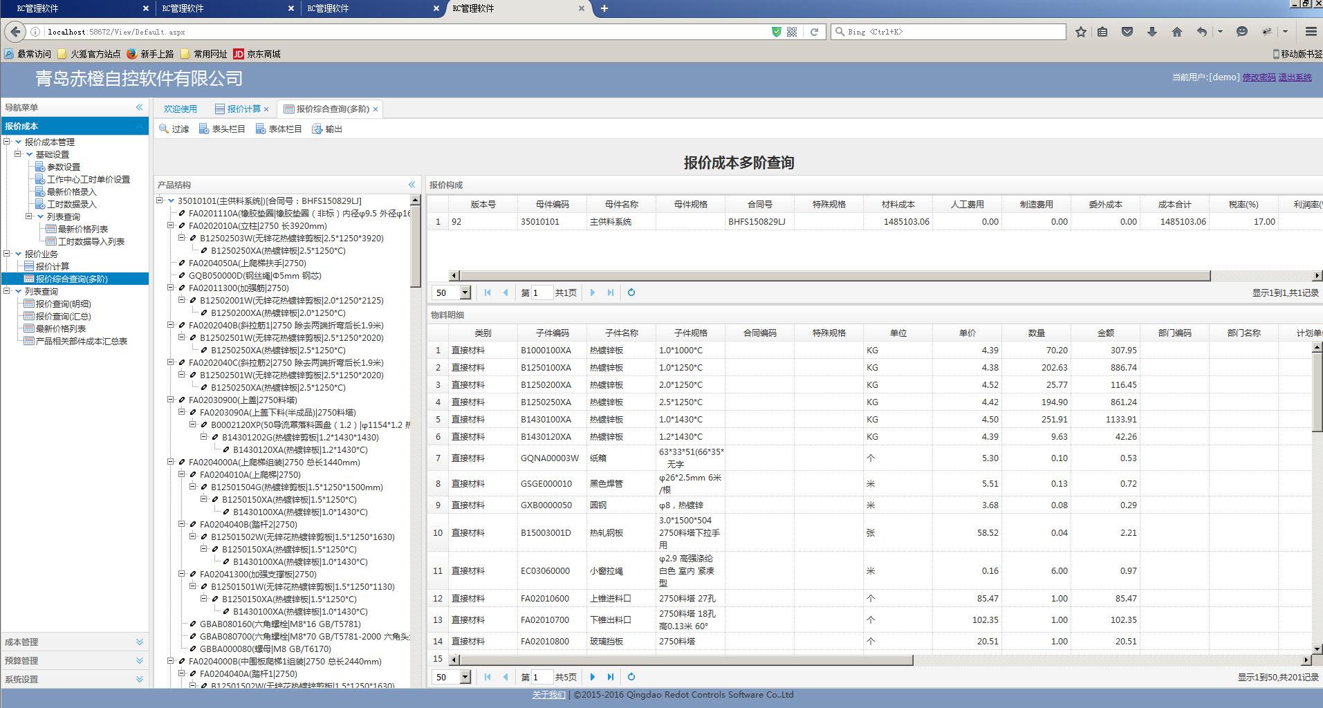 乐虎国际e68-[乐虎国际网站]RC销售报价管理系统(1.0)