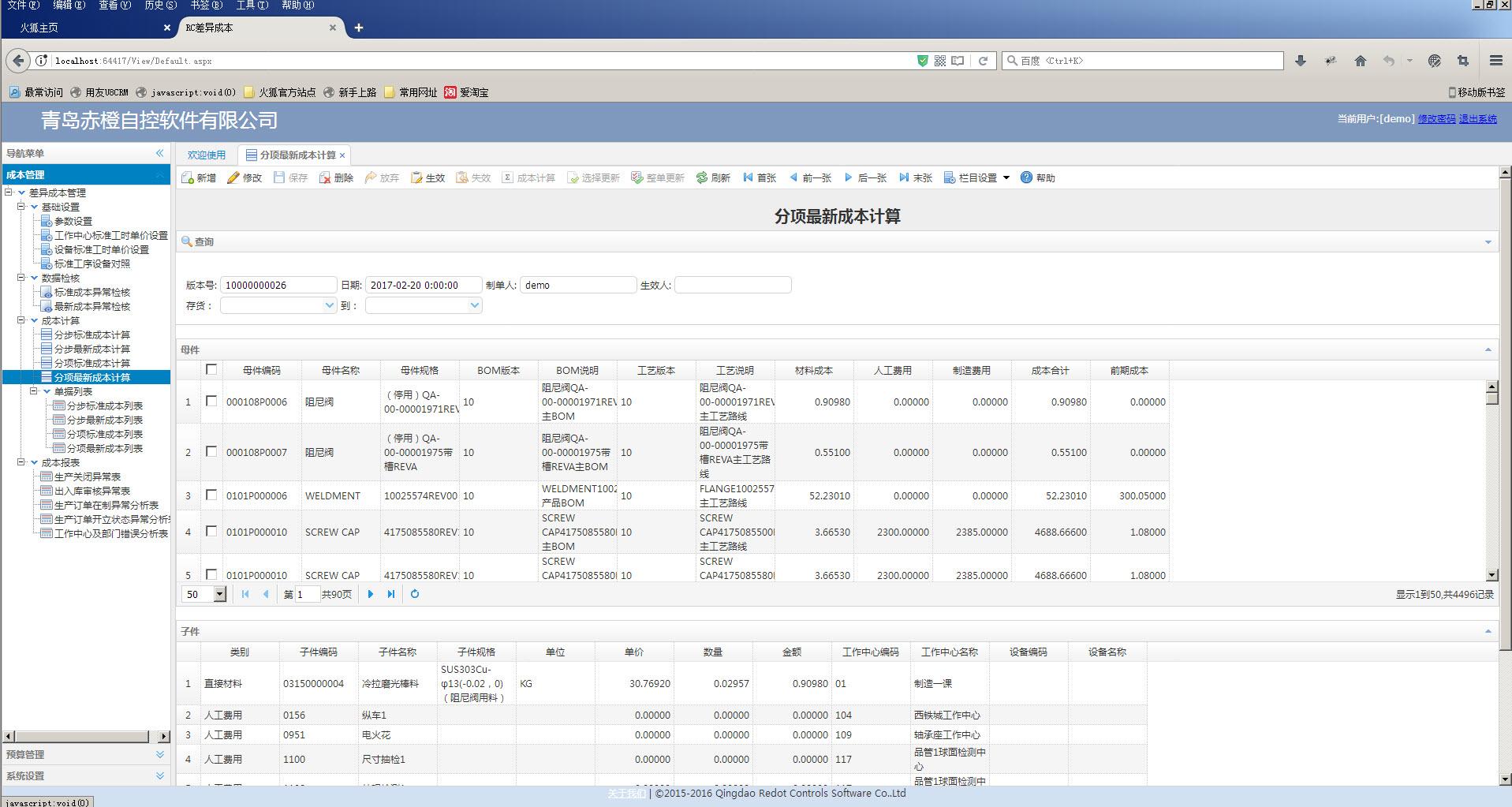 乐虎国际线上娱乐:【乐虎国际网页】RC差异成本管控系统(1.0)