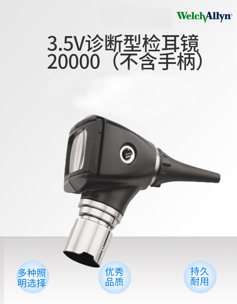 伟伦3.5V直接检耳镜 20000型